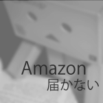 Amazonの商品が届かない!配達完了なのになぜ?配送事故の解決方法