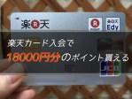 楽天カード入会で、18880円分のポイントが貰えるキャンペーン中【7/18まで】