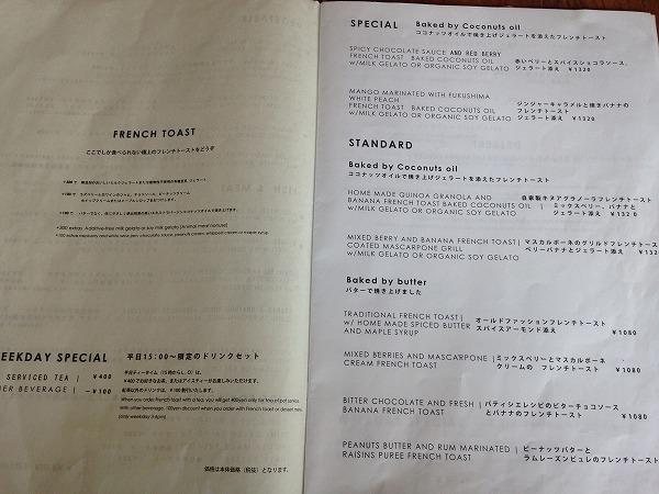 kaoris_menu6