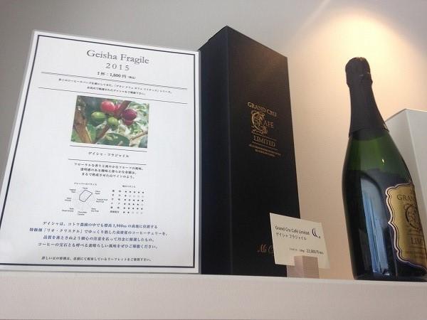 ミカフェート元町店商品棚最高級ボトル