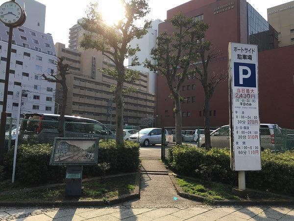 ポートサイド駐車場