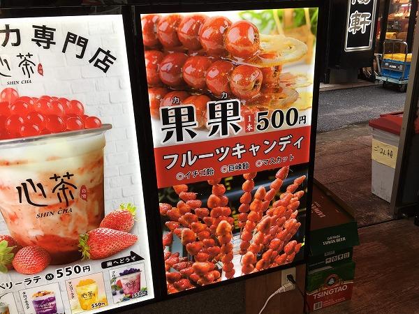 いちご飴_興記
