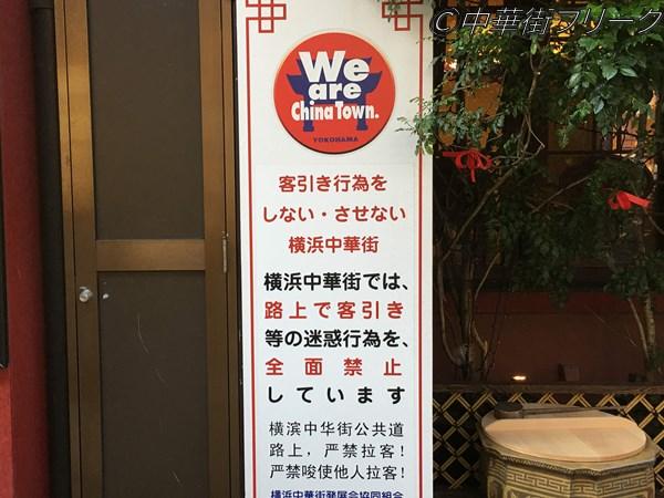 横浜中華街の客引き