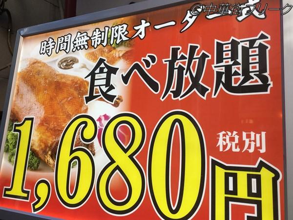 横浜中華街の食べ放題