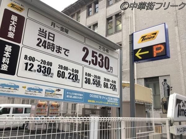 ブリリアンスプラス横浜隣の駐車場
