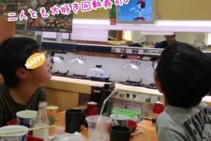大好きな回転寿司を食べる二人の子供