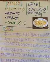 長女が作成したレシピと料理