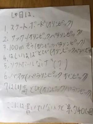 オリンピックの種目を書き出した紙
