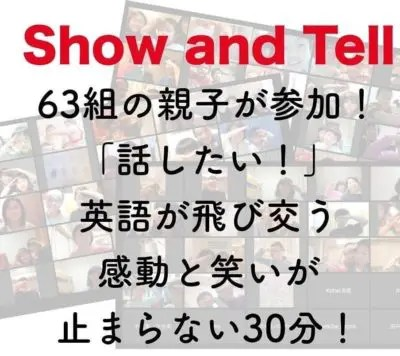 show and tellの画像