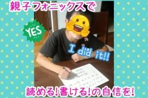 英単語が書けて喜ぶ少年