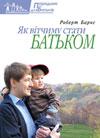 «Як вітчиму стати батьком», автор Роберт Барнс
