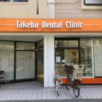 西宮の歯科「タケバ歯科クリニック」