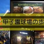 甲子園球場への行き方&食事