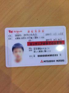 キッザニア甲子園 自動車免許証