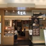 西宮でおススメのグルメはガーデンズ牛タン専門店「青葉庵」