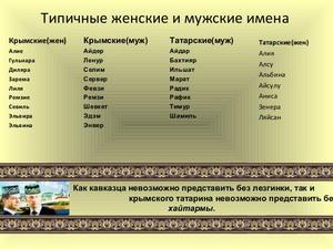 Современные красивые татарские имена для девочек