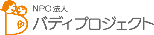 NPO法人バディプロジェクト