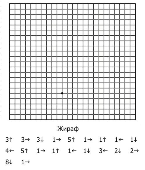 graficheskiy-diktant