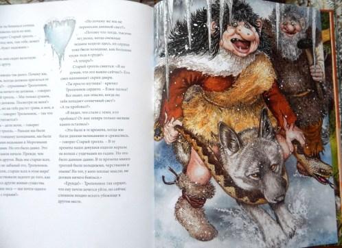 норвежская книга про тролля
