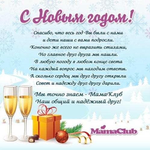 Поздравление с Новым годом от МамаКлуб
