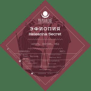 Кофе свежей обжарки Эфиопия Элеанна Сикретс Маунти Драй - Мамакофе - Санкт-Петербург
