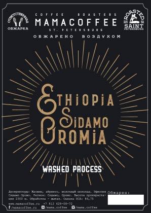 Кофе свежей обжарки Эфиопия Сидамо Оромо - Мамакофе - Санкт-Петербург
