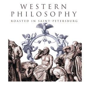 Западная философия - эспрессо смесь - 100 процентов арабика. Кофе свежей обжарки в Санкт-Петербурге