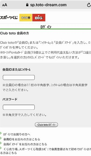 Club totoログイン画面