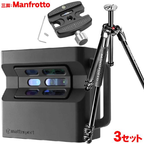 Matterport Pro2本体とManfrotto三脚とKESクイックリリースクランプ