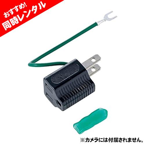 外国仕様3Pを日本仕様2Pに変換する変換プラグ