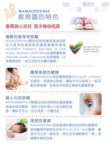 托兒服務 教育園   家庭式嬰幼兒 托兒服務   Family Day Care