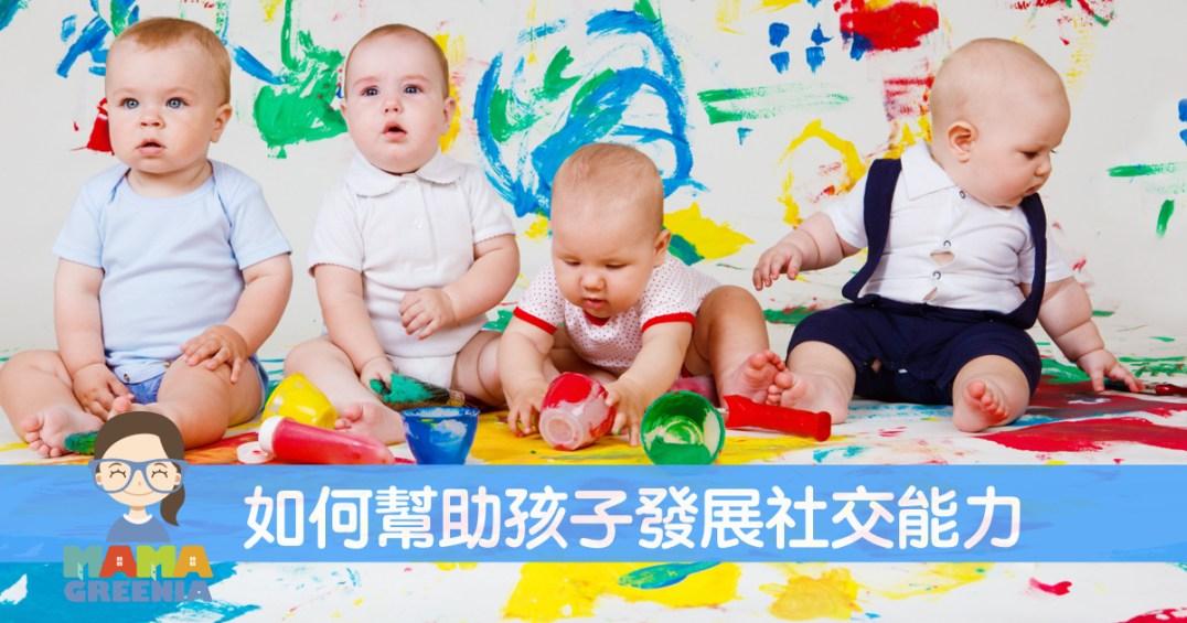 如何幫助孩子發展社交能力 (0-1歲)   MAMAGREENIA媽媽跟妳的教育空間