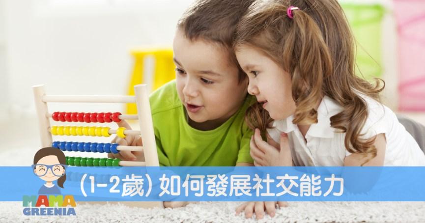一至兩歲孩子是如何發展社交能力|MAMAGREENIA媽媽跟妳的教育空間