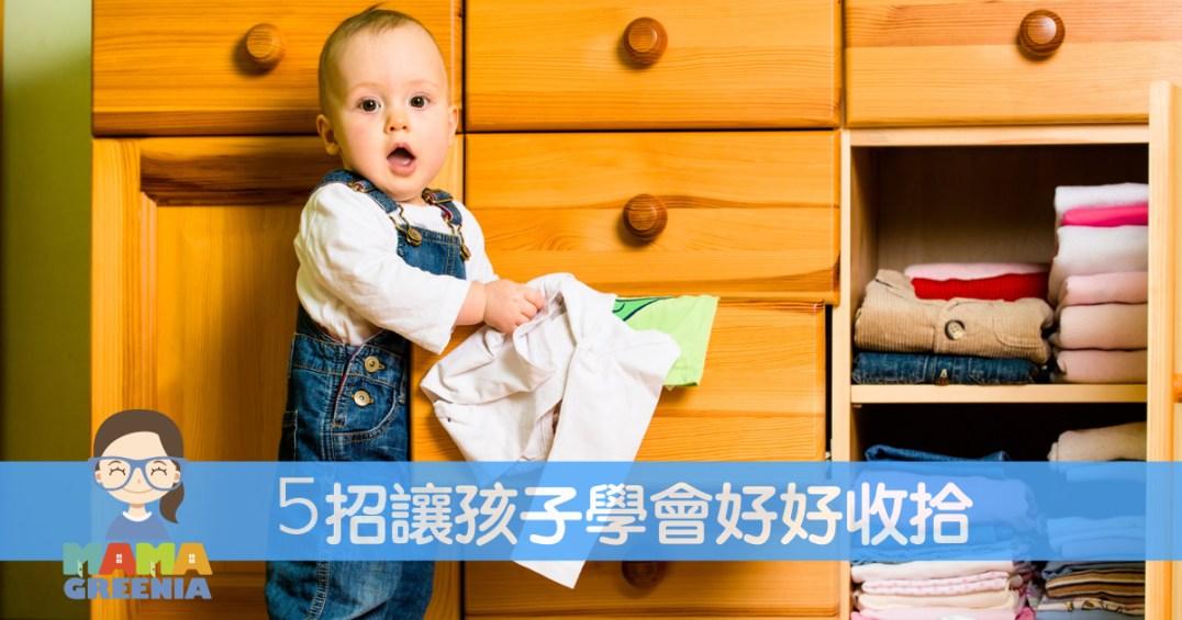 5招讓孩子學會好好收拾 | MAMAGREENIA媽媽跟妳的教育空間