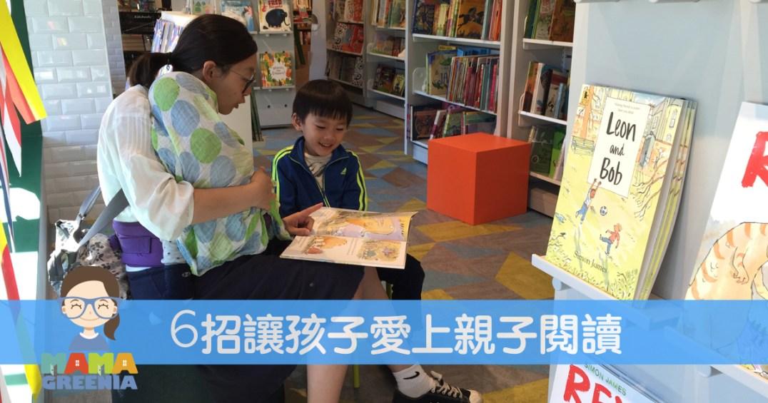 6招讓孩子愛上親子閱讀 | MAMAGREENIA媽媽跟妳的教育空間