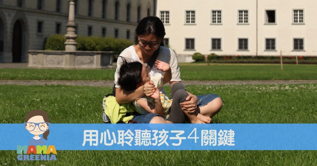用心聆聽孩子4關鍵 | MAMAGREENIA媽媽跟妳的教育空間