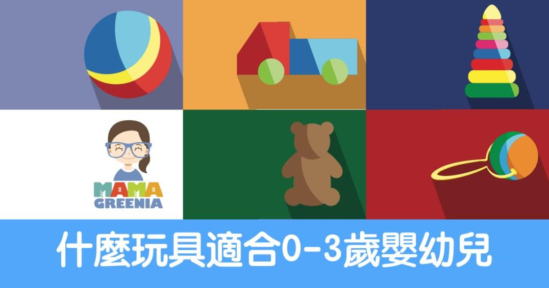 什麼玩具適合0-3歲嬰幼兒 | MAMAGREENIA媽媽跟妳的教育空間
