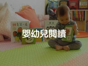 MAMAGREENIA 嬰幼兒閱讀