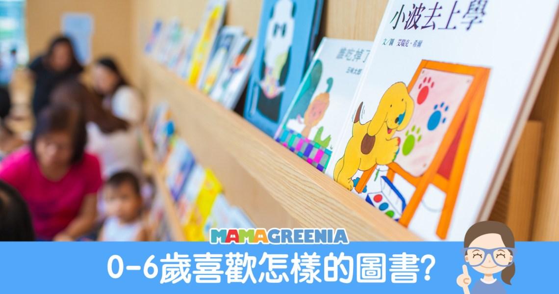 0-6歲孩子喜歡怎樣的圖書? | MAMAGREENIA媽媽跟妳的教育空間