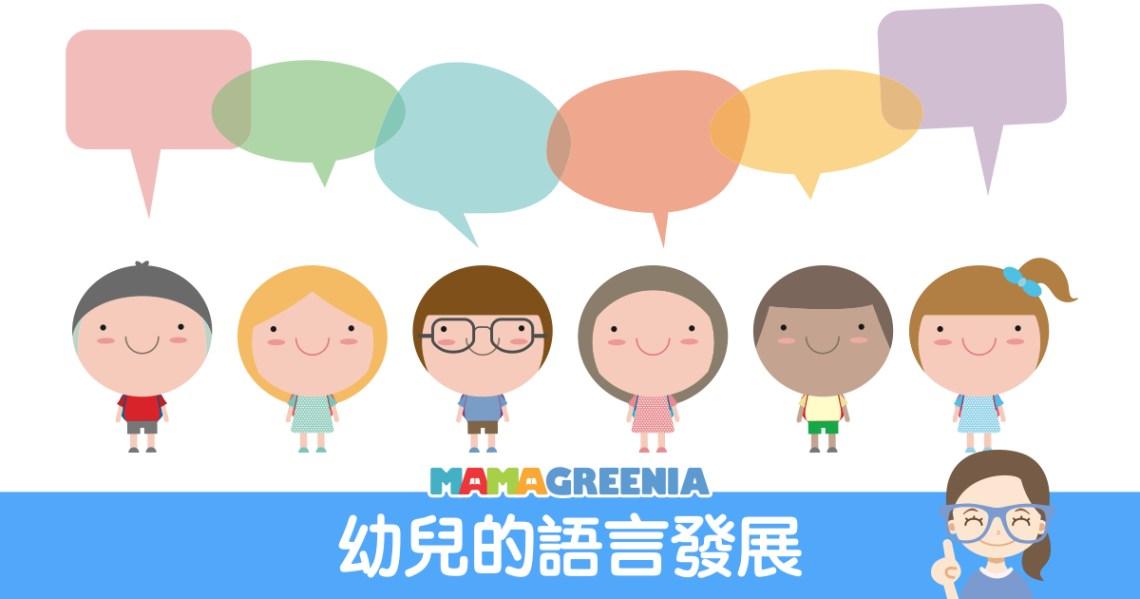 幼兒的語言發展   MAMAGREENIA媽媽跟妳的教育空間