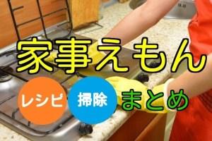 家事えもん!レシピと掃除【ママいくまとめページ】
