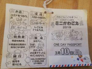 ミニかわごえ パスポート 日にち