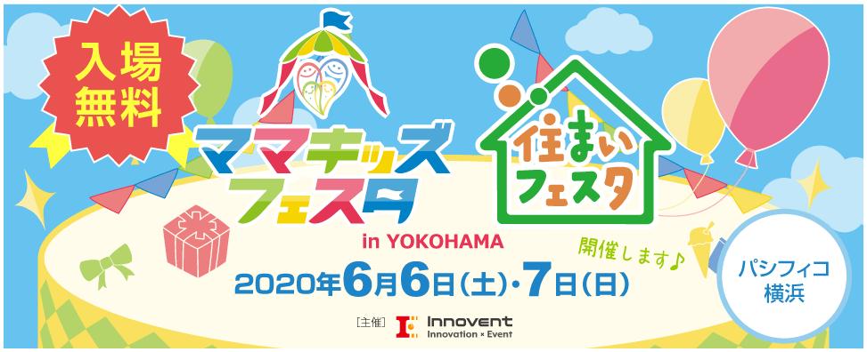 ママキッズフェスタ横浜