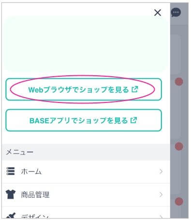 BASECreatorのトップページ