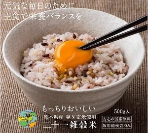 もっちりおいしい九州産の雑穀