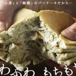 九州産小麦・雑穀100%!九州パンケーキはアルミフリーで子供にも安心♪口コミは?