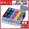 激安!キャノン互換プリンターインク351XL+350XL ICチップ付が送料無料!評判は?