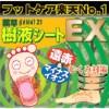 足パンパン対策☆超人気足裏薬草genki樹液シート EXは100均よりお得!口コミは?