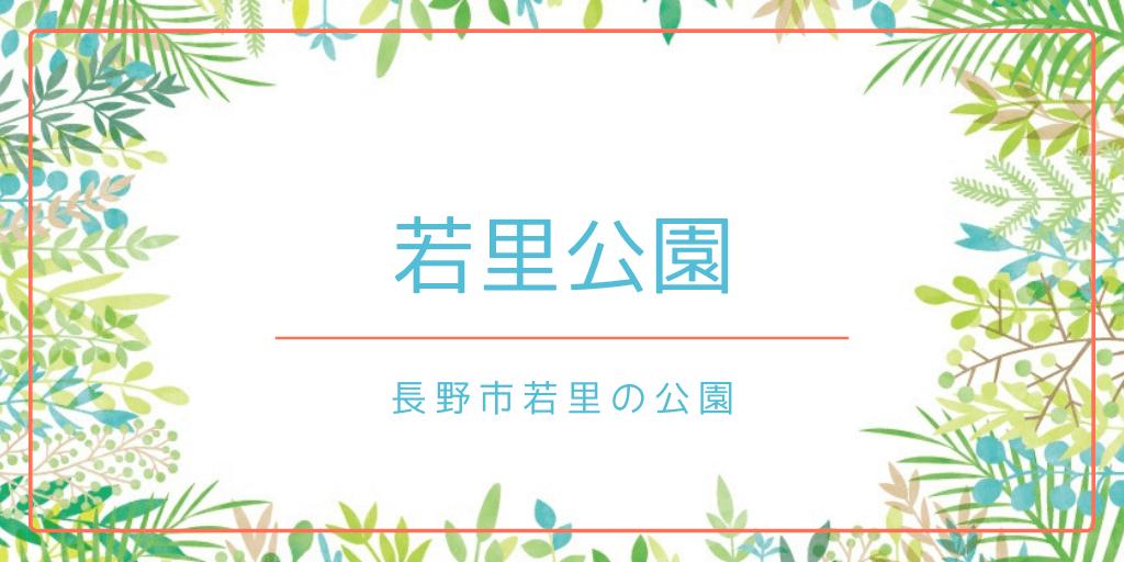 長野市若里公園