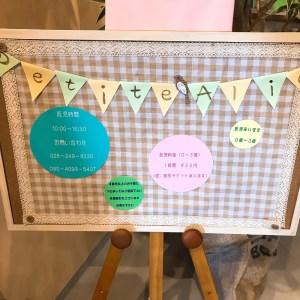 長野市川中島Hirobaアリスチャイルドメイト